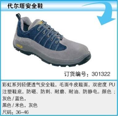 代尔塔安全鞋301322