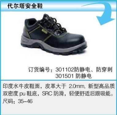 代尔塔安全鞋301102